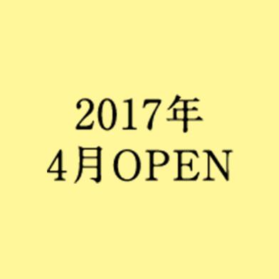 2017年4月OPEN